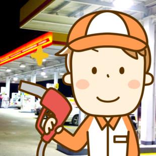 ガソリンスタンドで働きたい方へのイメージ